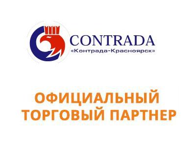 ООО Контрада-Красноярск