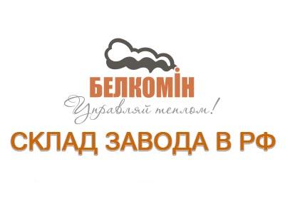 ООО БелКомин-Рус