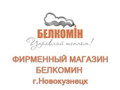 ООО Белкомин-Рус Новокузнецк