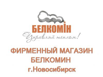 ООО Белкомин-Рус Новосибирск