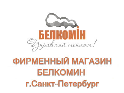 ООО Белкомин-Рус Санкт-Петербург