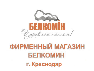 ООО Белкомин-Рус Краснодар