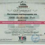 Сертификат БелКомин