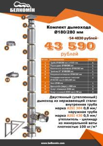 Комплект утепленного дымохода PRO PLUS D180/280mm (5 МЕТРОВ) AISI 304-0,8мм / 430-0,5мм подвесной - купить в Москве по цене производителя